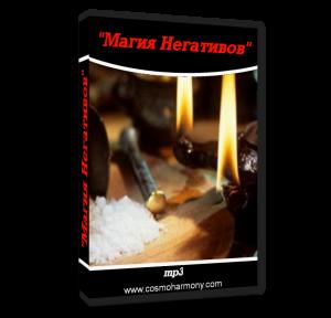 cover book magic of negatives