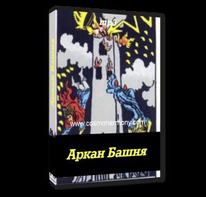 cover book Bashnia