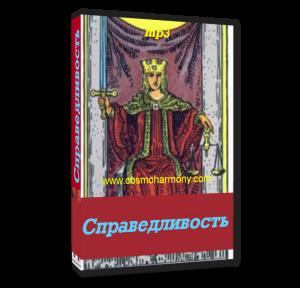 cover book Spravedlivost