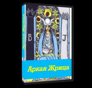 cover book Zhrica